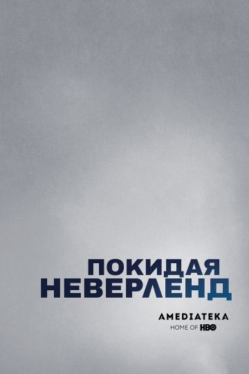 Покидая Неверленд / Leaving Neverland (2019)