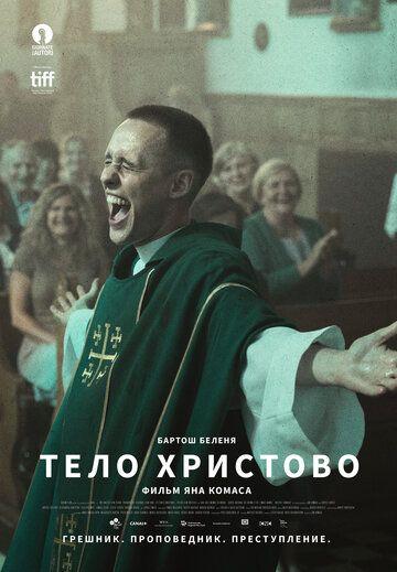 Тело Христово / Boze Cialo (2019)