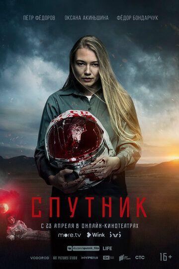 Спутник (2019)