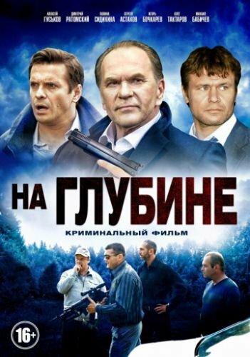 На глубине (сериал) (2014)